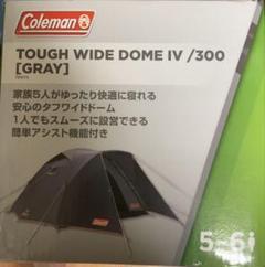 "Thumbnail of ""直営店限定色 Coleman  タフワイドドームⅣ/300 グレー"""