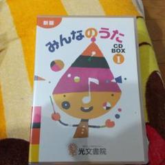 "Thumbnail of ""みんなのうたー1.2CDBOXー公文書院"""