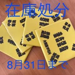 "Thumbnail of ""相撲座布団  4枚セット"""