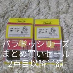"Thumbnail of ""パラドゥ チーク PK (ピンク)2個セット"""