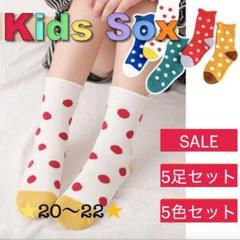 "Thumbnail of ""【KS-011-2】ソックス 子供 靴下 キッズ 男の子 女の子A"""