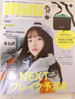 "Thumbnail of ""mini 2020年3月号 橋本環奈、エミリン、高橋愛 他"""