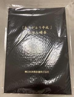 《新品・未開封》JR東日本 ありがとう平成 記念乗車券 一式セット