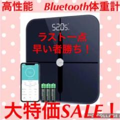 "Thumbnail of ""【新品未使用品】体重計 Bluetooth"""