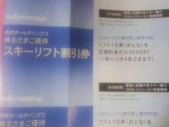 "Thumbnail of ""2枚セット★西武のスキーリフト割引券"""