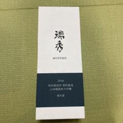"Thumbnail of ""福光屋 瑞秀 2016 MIZUHO 山田錦純米大吟醸 日本酒"""