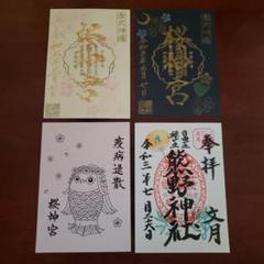 "Thumbnail of ""自由が丘熊野神社・桜神宮さま御朱印、ソメイヨシノ・メジロと夜桜"""