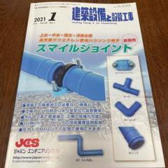 """Thumbnail of """"建築設備と配管工事 2021年 01月号"""""""