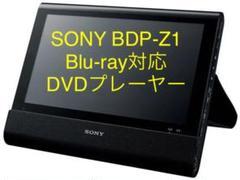 "Thumbnail of ""SONY BDP-Z1 Blu-ray対応DVDプレーヤー"""