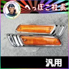 """Thumbnail of """"オレンジ ローレル ウインカー / 汎用 メッキ サイドマーカー アンバーレンズ"""""""
