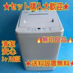 """Thumbnail of """"526 送料設置無料 最新インテリアデザイン 無印良品 容量4.5キロ"""""""