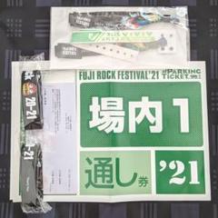 "Thumbnail of ""フジロック 3日通し入場券・キャンプサイト券2枚、場内1駐車券1枚 チケット"""