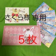 "Thumbnail of ""サンリオ 株主優待券 5枚 封筒 カード付"""
