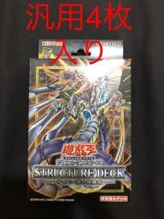 "Thumbnail of ""遊戯王 サイバー流の後継者+α"""
