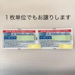 """Thumbnail of """"ドラチケ 2021年 2700円クーポン 2枚"""""""