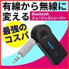 "Thumbnail of ""Bluetooth オーディオレシーバー レシーバー ブルートゥース 無線"""