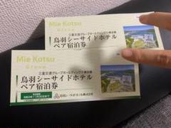 """Thumbnail of """"鳥羽シーサイドホテル ペア宿泊券  二枚"""""""