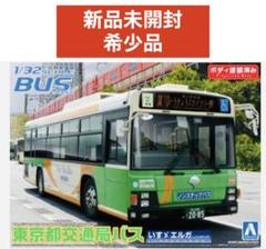 "Thumbnail of ""青島文化教材社 1/32 バスシリーズNo. 35 東京都交通局バス"""