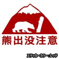 """Thumbnail of """"✌2枚で値引✌10cm【熊出没注意B】スノボー、スノーボーダー、クマ、ステッカー"""""""