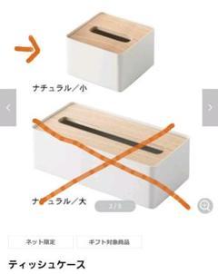 """Thumbnail of """"ハーフティッシュケース 白 ナチュラル YAMAZAKI リン"""""""