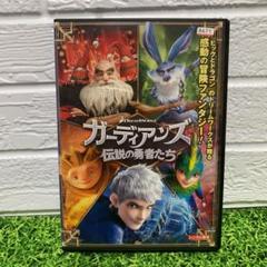 "Thumbnail of ""ガーディアンズ 伝説の勇者たち DVD レンタルアップ"""