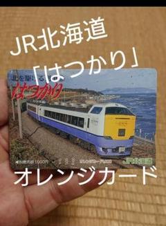 JR北海道 特急「はつかり」オレンジカード