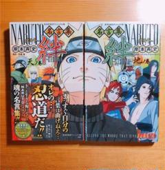 "Thumbnail of ""NARUTO-ナルト-名言集絆-KIZUNA- 天ノ巻・地ノ巻"""