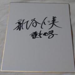"""Thumbnail of """"新谷仁美 直筆サイン色紙"""""""