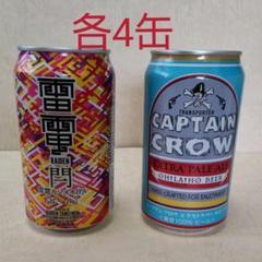 """Thumbnail of """"雷電閂カンヌキIPA(4缶)、キャプテンクロウエクストラペールエール(4缶)"""""""