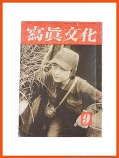 """Thumbnail of """"希少 雑誌 「 寫眞文化 1943年9月号 」 昭和18年9月1日"""""""