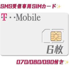 """Thumbnail of """"SMS受信専用プリペイドSIMカード VoLTE対応 マルチサイズSIM 6枚"""""""