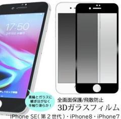 "Thumbnail of ""iPhone 6/6s/7/8/SE2世代対応ガラスフィルム1枚"""