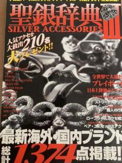"""Thumbnail of """"Silver accessories : 聖銀辞典 3"""""""