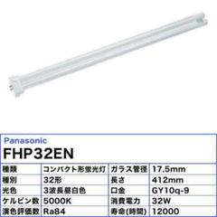 "Thumbnail of ""[10本セット]パナソニック FHP32EN コンパクト蛍光ランプ Hfツイン"""