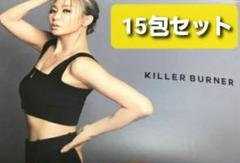 "Thumbnail of ""キラーバーナー KILLERBURNER 15包"""