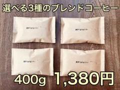 """Thumbnail of """"【送料無料】てまひまコーヒー コーヒー豆 コーヒー 400g 自家焙煎"""""""