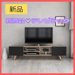 """Thumbnail of """"新品☆【テレビラック テレビボード テレビ台】"""""""