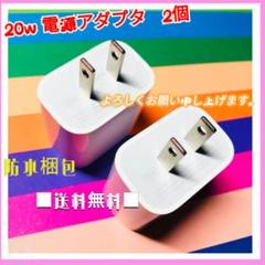 "Thumbnail of ""アダプター  iPhone12 USB type C  高速充電 2個oS"""