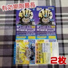 """Thumbnail of """"木下大サーカス 大阪公演 2021年6月20日~9月5日 招待券 2枚"""""""