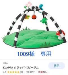 "Thumbnail of ""1009様 専用! 未使用品!IKEA KLAPPA ベビージム プレイマット"""