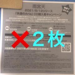 "Thumbnail of ""TrySail 雨宮天 永遠のAria 封入シリアル 2枚"""