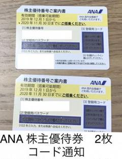 "Thumbnail of ""ANA 株主優待券 2枚(有効期限2021/5/31)"""
