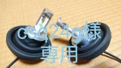"Thumbnail of ""スフィアライト(Spherelight)ヘッドライト車用"""