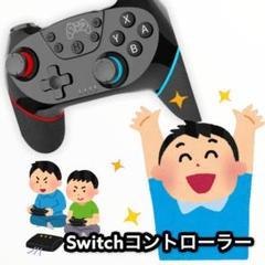 "Thumbnail of ""スイッチコントローラー switch プロコン 連射  ,"""