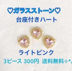 """Thumbnail of """"ライトピンク  ガラス ビジュー  ハートストーン  センターパーツ"""""""
