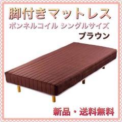 """Thumbnail of """"脚付きマットレス ボンネルコイル シングル すのこベッド 圧縮梱包 ブラウン"""""""