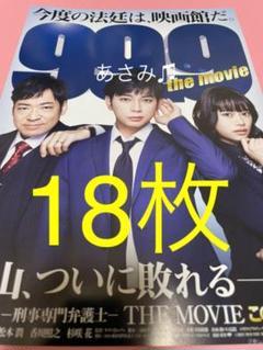 "Thumbnail of ""99.9 the movie  フライヤー 松本潤 香川照之 杉咲花 嵐 チラシ"""