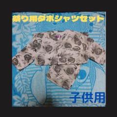 "Thumbnail of ""子供用祭り用ダボシャツセット"""