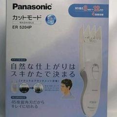 "Thumbnail of ""バリカン パナソニック ER5204P-W カットモード 水洗い可"""