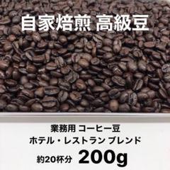 "Thumbnail of ""7月の深煎りブレンド 高級コーヒー豆 200g"""